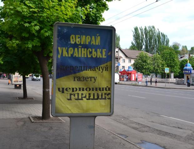 Милобог выиграл суд у коммунальной криворожской газеты