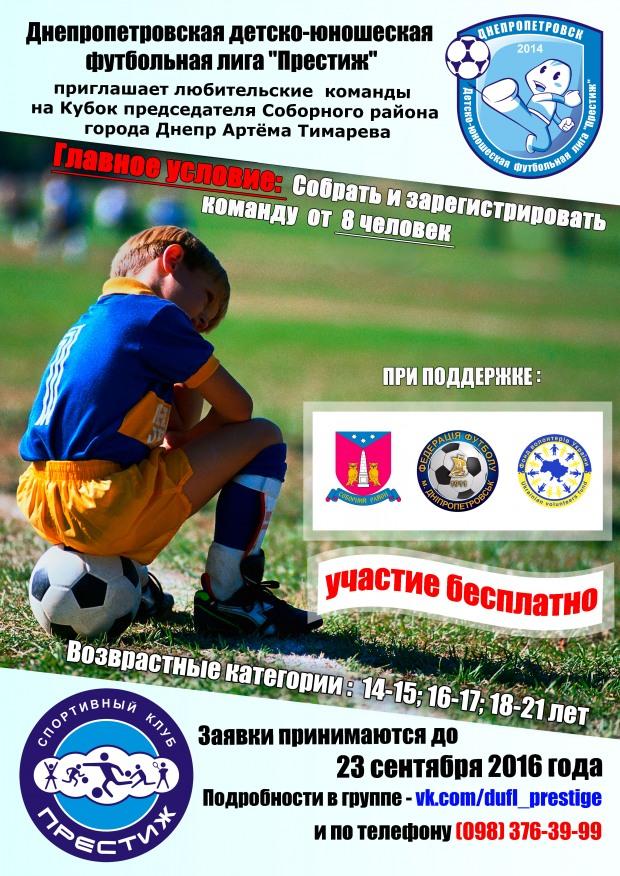 Приглашаем любительские команды города по мини-футболу принять участие в соревнованиях.
