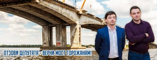 Кто препятствует законному отзыву депутатов Днепровского горсовета Хмельникова и Мишалова