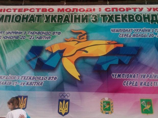 В м. Харків стартував п'ятиденний марафон Чемпіонатів України з тхеквондо ВТФ.
