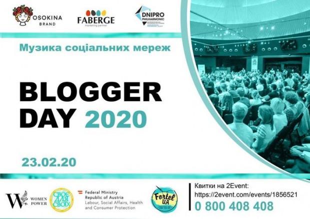Жителям Днепра приготовили Blogger Day 2020