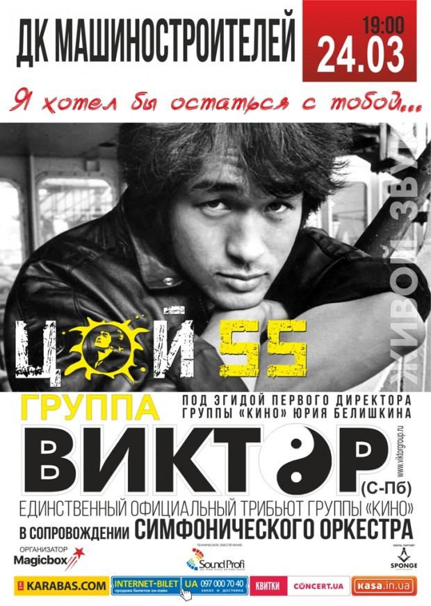 К Днепру приближается «Виктор» с песнями Цоя (ФОТО, ВИДЕО)