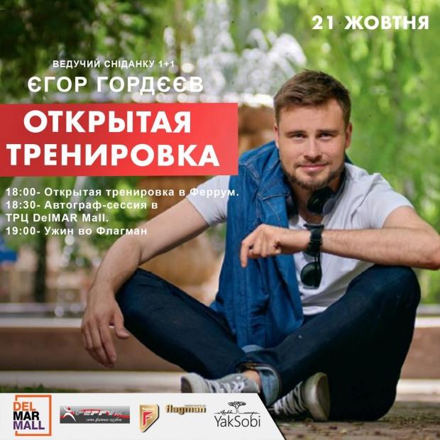 Популярный телеведущий приглашает днепровцев на открытую тренировку