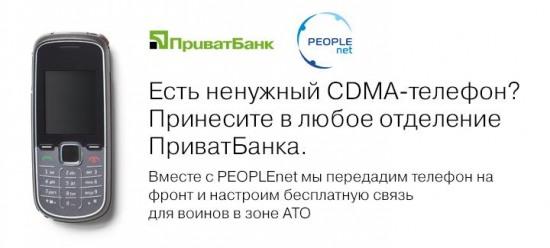 ПриватБанк и PEOPLEnet пригласили украинцев передать ненужные CDMA-телефоны бойцам в зоне АТО для бесплатной связи
