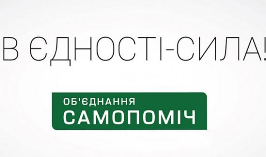 Штаб «Самопомощи» возглавил бывший член Днепропетровского горисполкома
