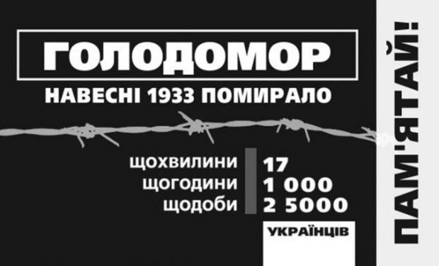 АНОНС: ГО «Самозахист підприємців» вшановуватиме пам'ять жертв Голодомору