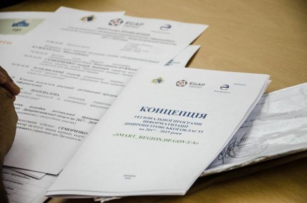 Какие ноу-хау готовят на Днепропетровщине в сфере электронных услуг