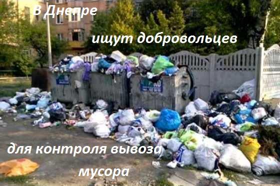 В Днепре ищут добровольцев для контроля вывоза мусора с помощью фото