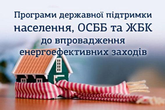 Как ОСМД «Лидер» сэкономило 12.000 грн на «теплых» кредитах