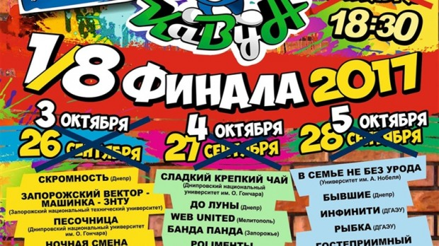Юмористические соревнования «КаВуН» перенесли на октябрь