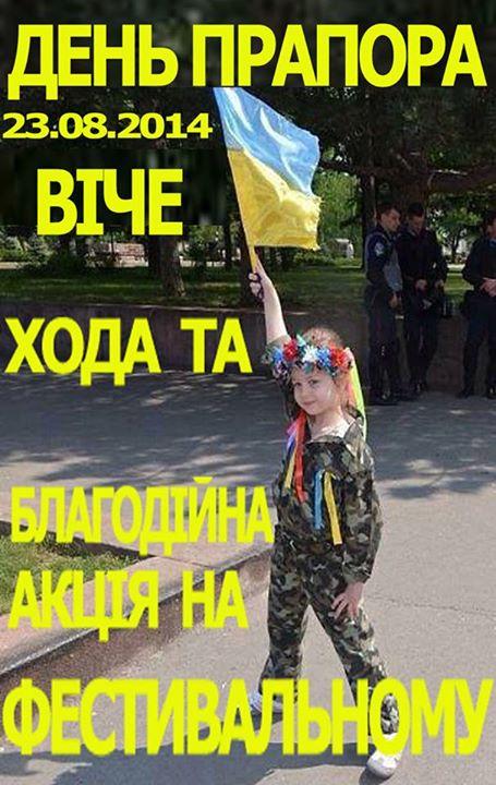 """Днепропетровцев ждёт народное Вече, шествие, концерт и """"файер шоу"""" (АНОНС)"""