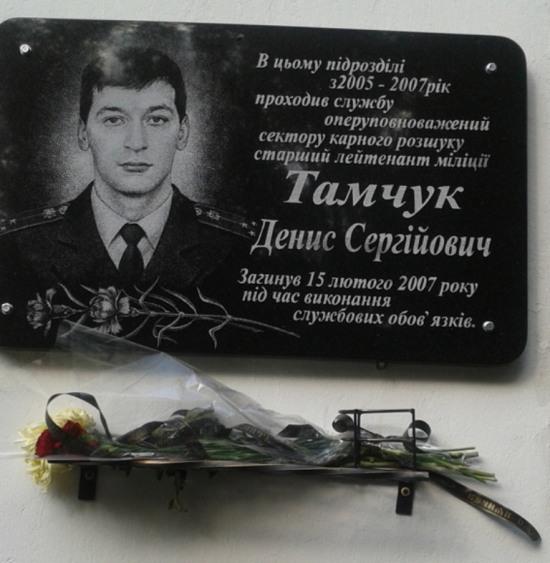 В Днепродзержинске в честь погибшего милиционера открыли мемориальную доску