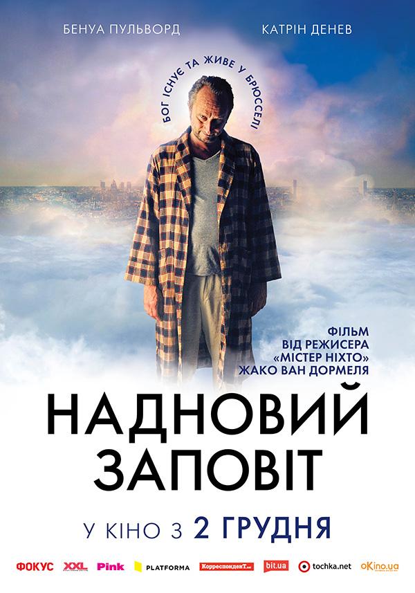 Киногурманам приготовили «Новейший завет» (ВИДЕО)