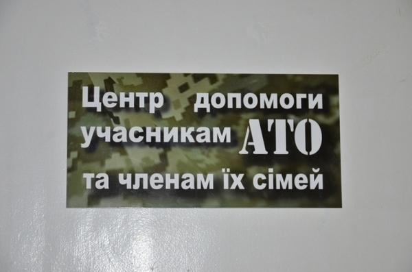 Участники  АТО с Днепропетровщины получат помощь через Интернет