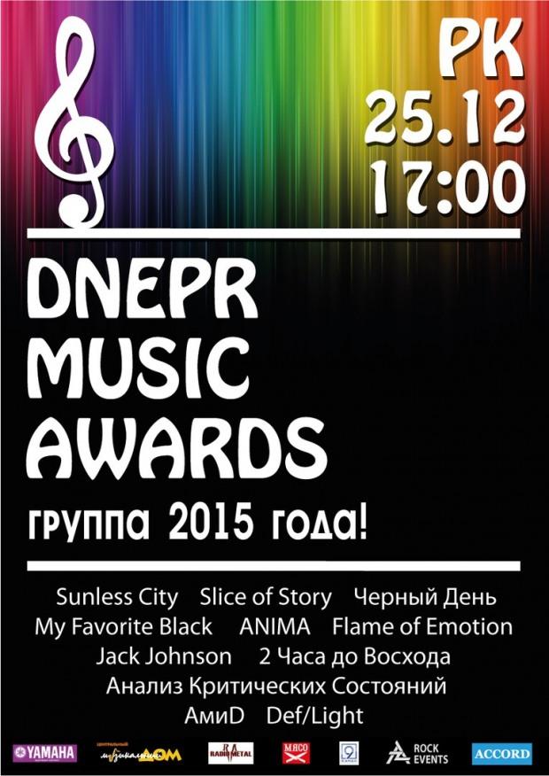 Рок-сообщество Днепропетровска ожидает Dnepr Music Awards – 2015!
