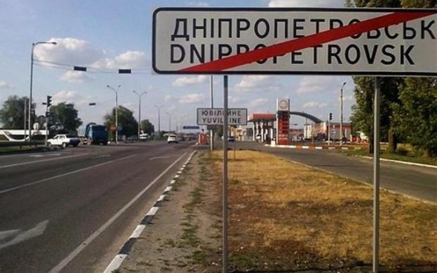 Россия требует денежной компенсации за переименование Днепропетровска