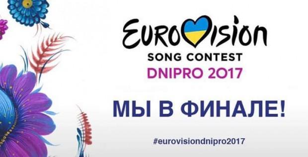 Днепр вошел в тройку финалистов конкурса на проведение «Евровидения-2017»
