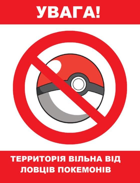 Полицейские предупреждают о реальных угрозах «Pokemon GO» в Украине