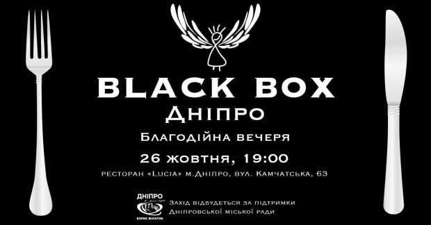 Днепровских политиков и бизнесменов приглашают на ужин в темноте