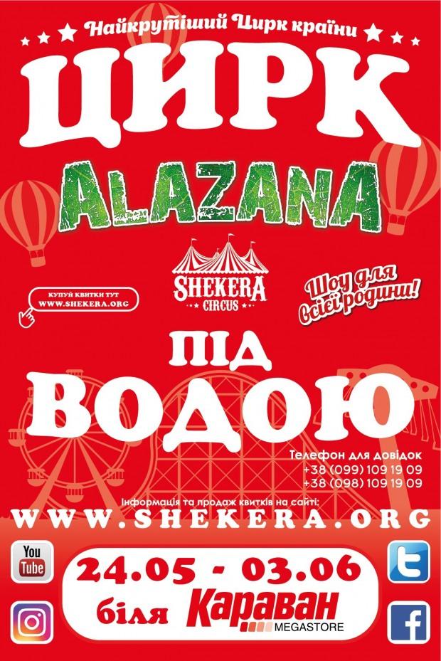 Зустрічайте цирк на воді «Shekera» у Дніпрі та Кам'янському (ФОТО)