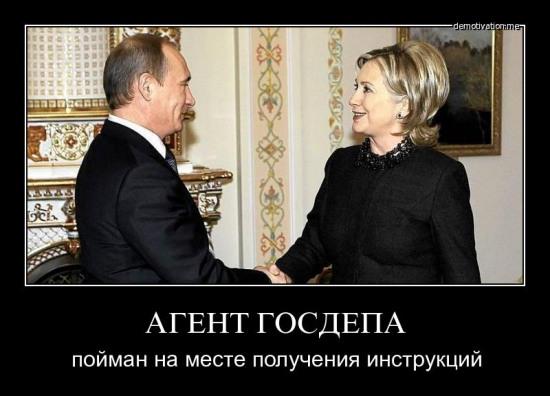 Путин агент госдепа?