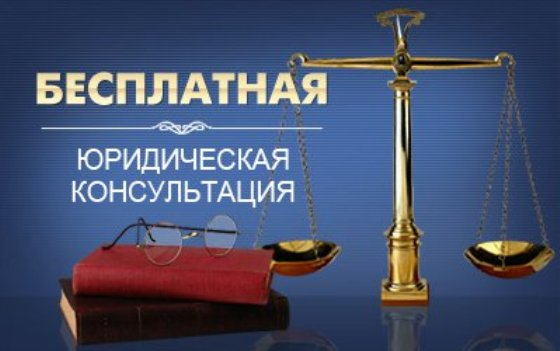 В Кривом Роге открыли новую бесплатную юридическую приемную