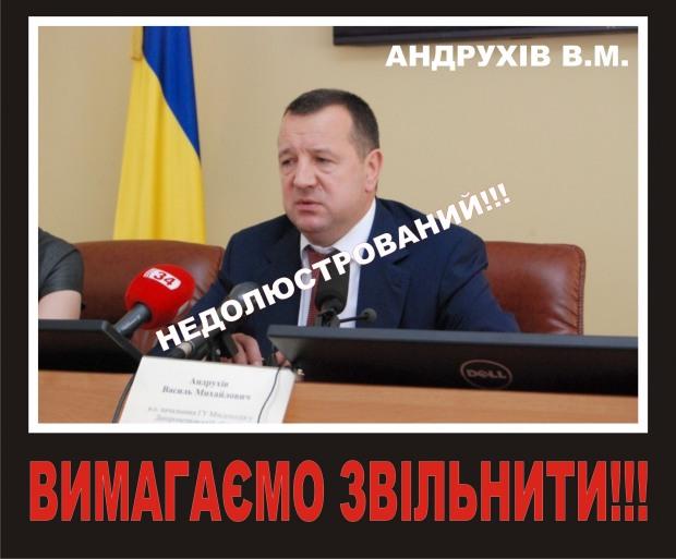 Завтра в Киеве будут требовать увольнения Андрухива