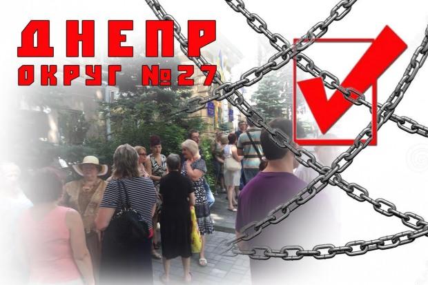 Ради победы «укроповского» кандидата на довыборах на 27-м округе мэр Филатов ввел крепостное право, – политолог
