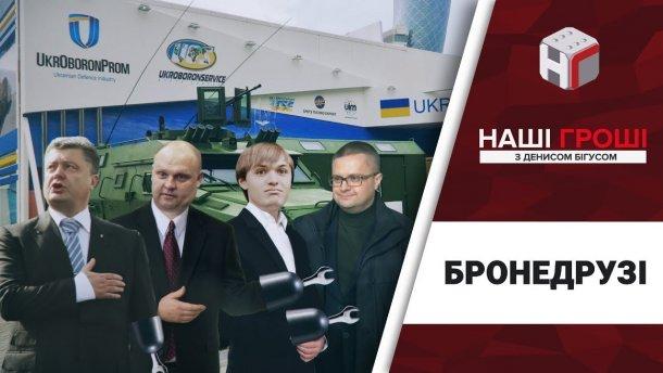 Как «бронедрузья» из команды Порошенко зарабатывают миллионы на оборонной промышленности