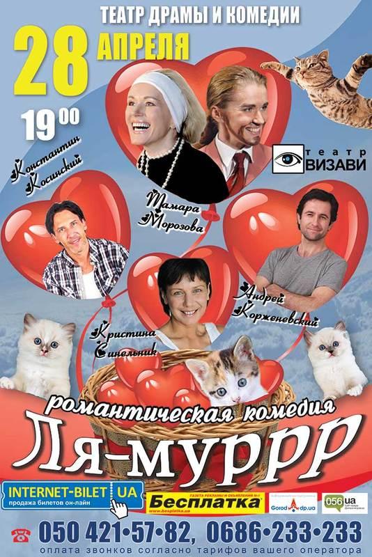 Днепровским театралам приготовили настоящий романтический «Ля-муррр»
