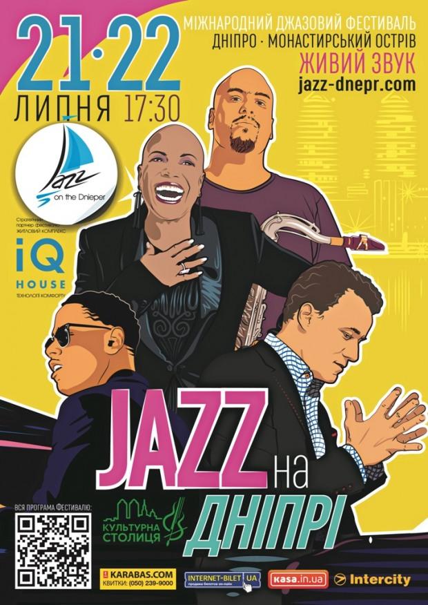 На 50-летие фестиваля «JAZZ на Днепре» съедутся музыканты мирового уровня