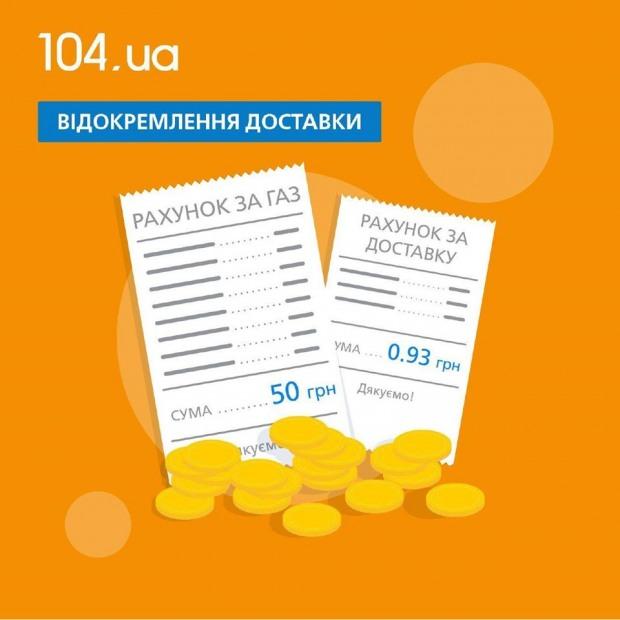 Клиенты АО «Днепропетровскгаз» будут платить за доставку отдельно