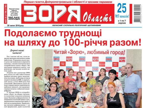 Найстаріша газета Дніпропетровської області відійшла ізраїльтянам