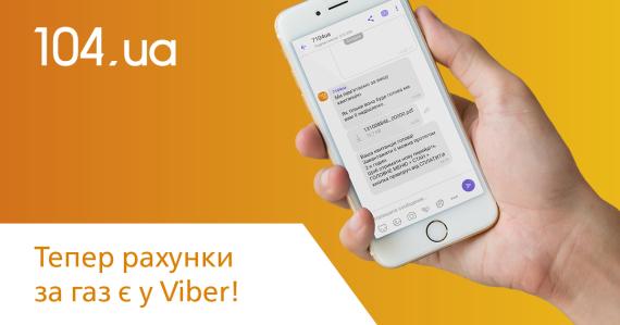 Почти 44 тысячи клиентов «Днепропетровскгаза» пользуются чат-ботом 7104ua в Viber
