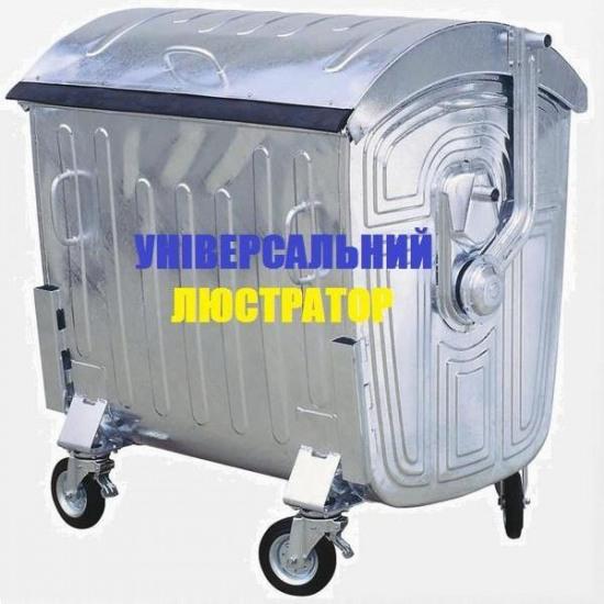 В Новомосковске объявили о «люстрации» мусорными баками