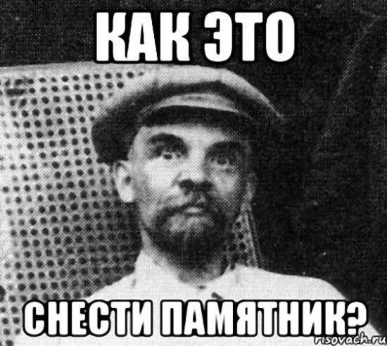 Этой ночью, в Никополе пал памятник Ленину