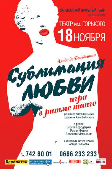 Днепропетровск в предвкушении «Сублимации любви»