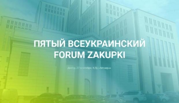 На Форуме о закупках эксперты научат проверять поставщиков и защищать свои права
