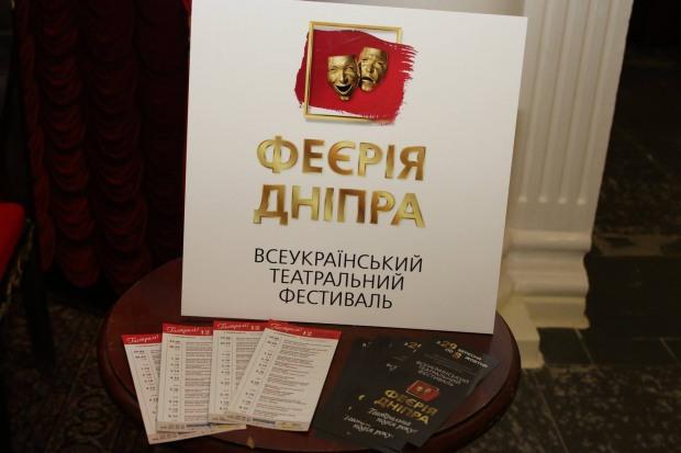 Днепровцев ожидает десятидневный театральный праздник