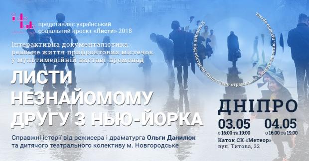 Жителям Днепра презентуют спектакль-променад  детского театра из прифронтовой зоны