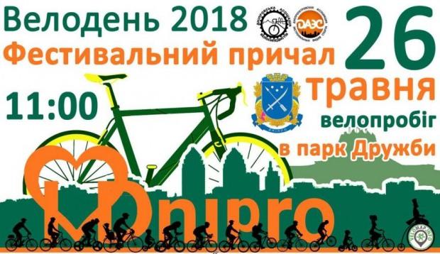 Днепровцев приглашают на субботний «Велодень»