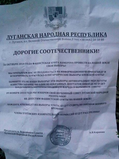 Террористы «ЛНР» угрожают военным трибуналом за участие в выборах