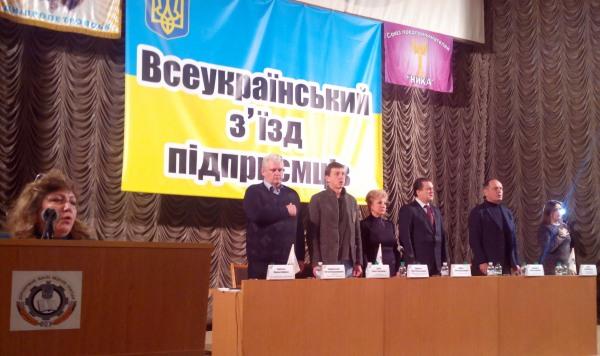 В Днепропетровске прошел Всеукраинский съезд предпринимателей