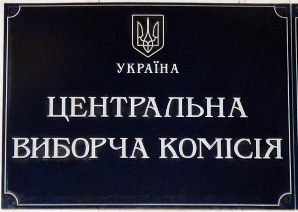 Центризбирком не предоставил информацию о финотчетах кандидатов в мэры Днепропетровска