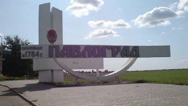 Областная администрация переименовала еще 12 объектов в Павлограде