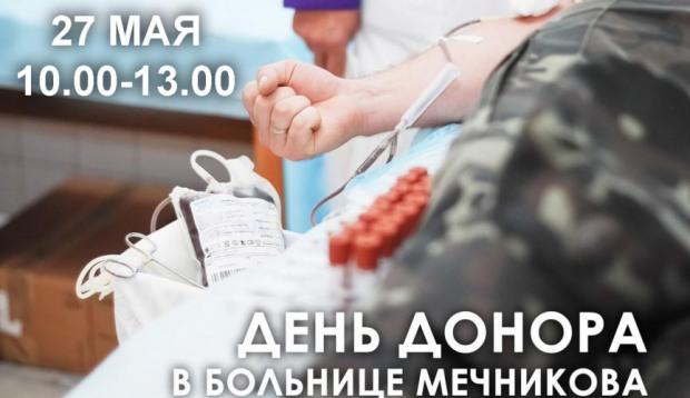 В больнице им. Мечникова пройдет День донора для помощи раненным воинам АТО