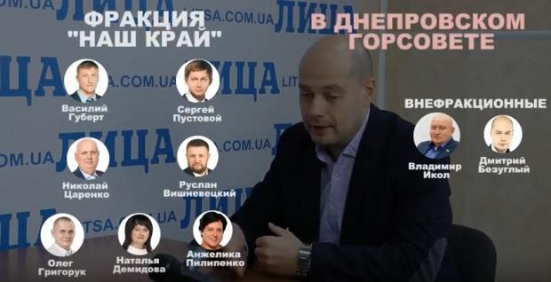 Депутатская группа «За Днепропетровск» распалась из-за политических взглядов