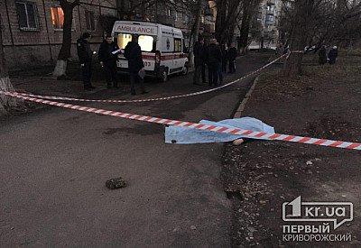 В Кривом Роге средь бела дня убили мужчину