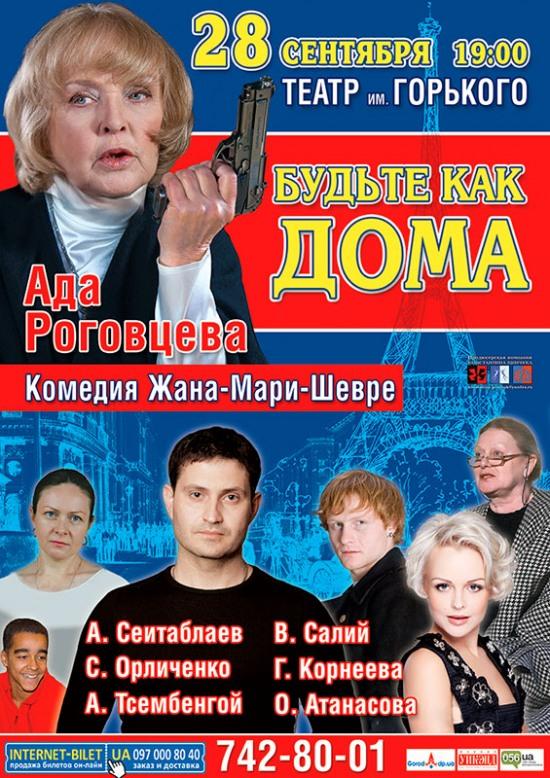 «Будьте как дома!» на спектакле с легендарной Адой Роговцевой