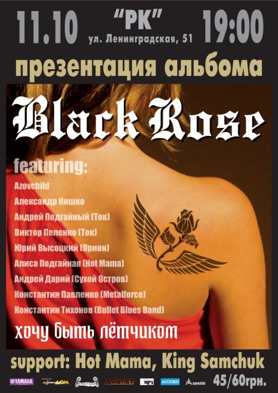 BLACK ROSE приглашает в царство Рок-н-Ролла